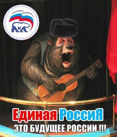 Единая россия сосет