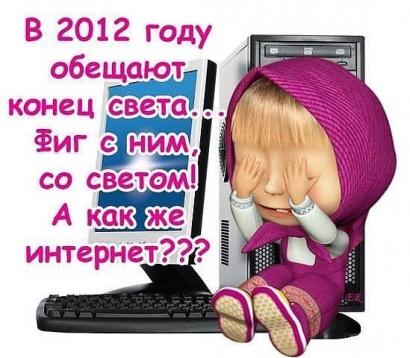 Конец света 21.12.2012 миф или реальность. - Страница 2 Preview-63098